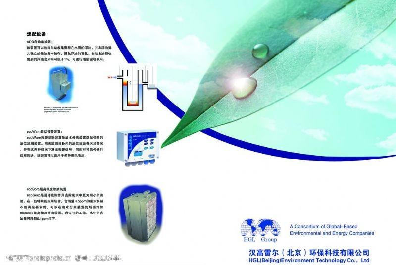 环保配件环保广告