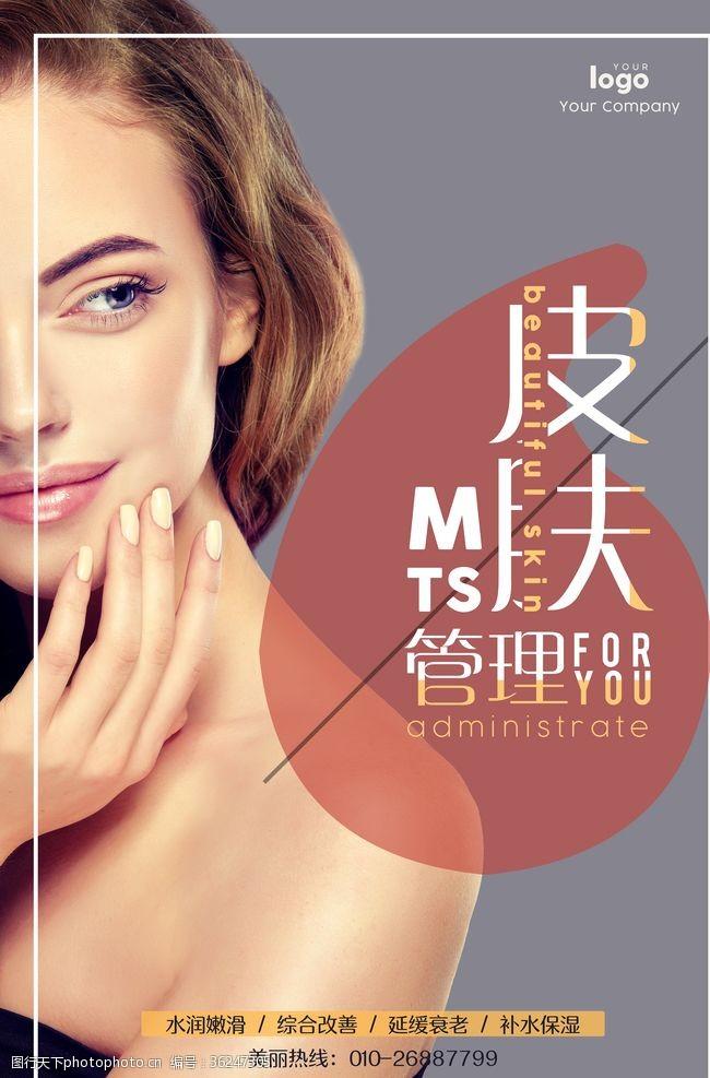 美容折页皮肤管理海报