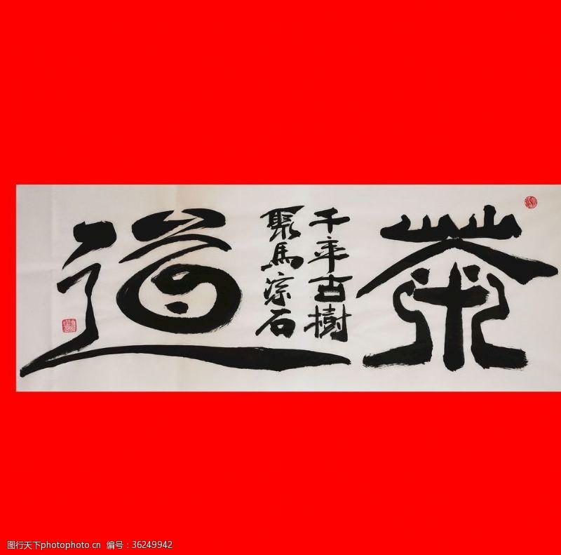 古典茶道茶道聚马凉石中国风古典