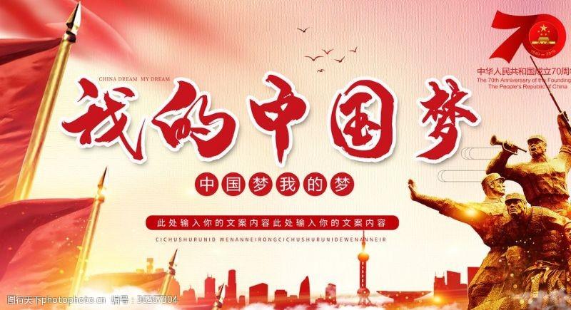 党的使命我的中国梦海报