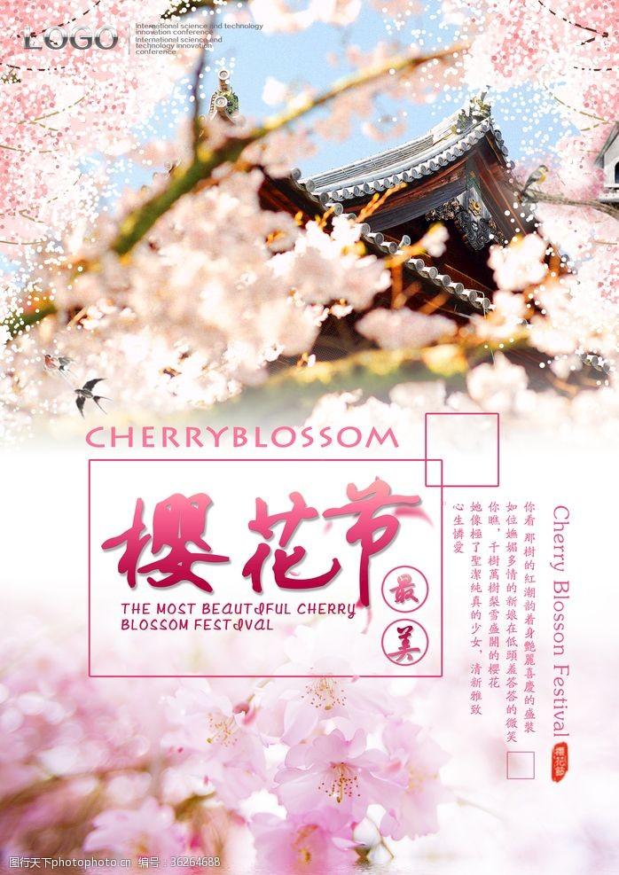 樱花之旅樱花海报