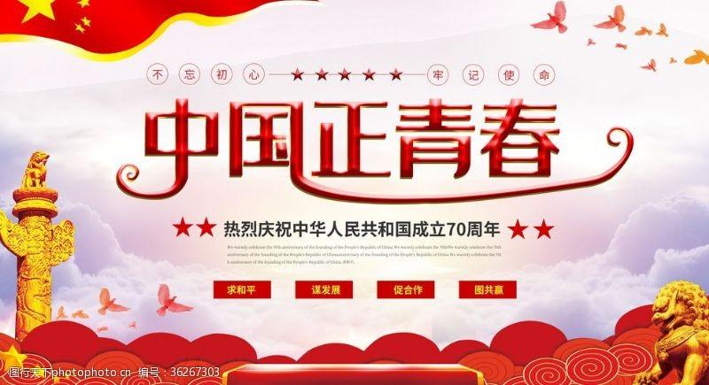 党的使命中国正青春