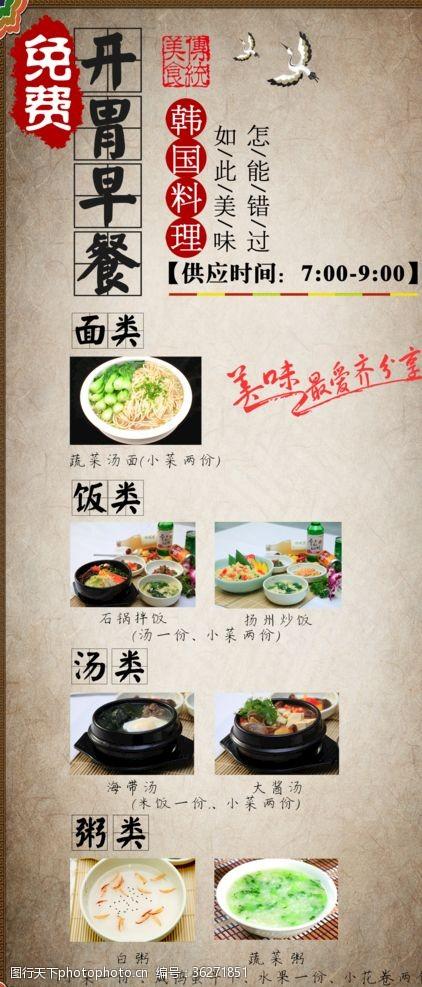 冷面韩国料理开胃早餐易拉宝展架