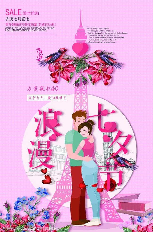 七夕活动海报农历七月初七