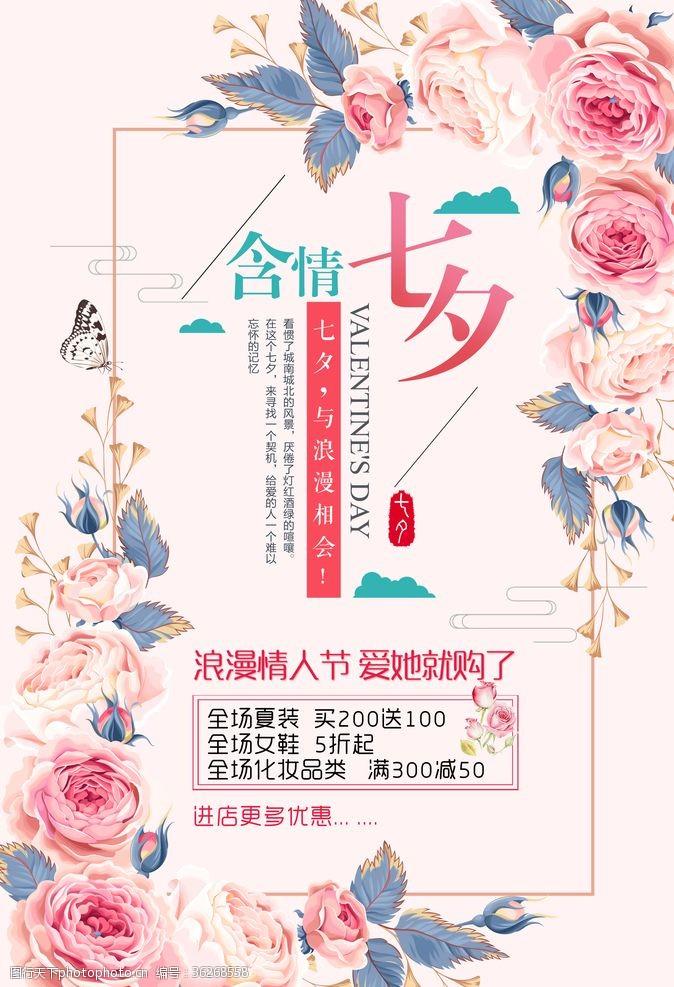 七夕活动海报七夕进店更多优惠