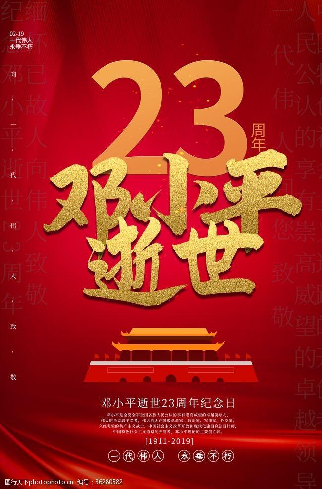 北京天安门邓小平逝世