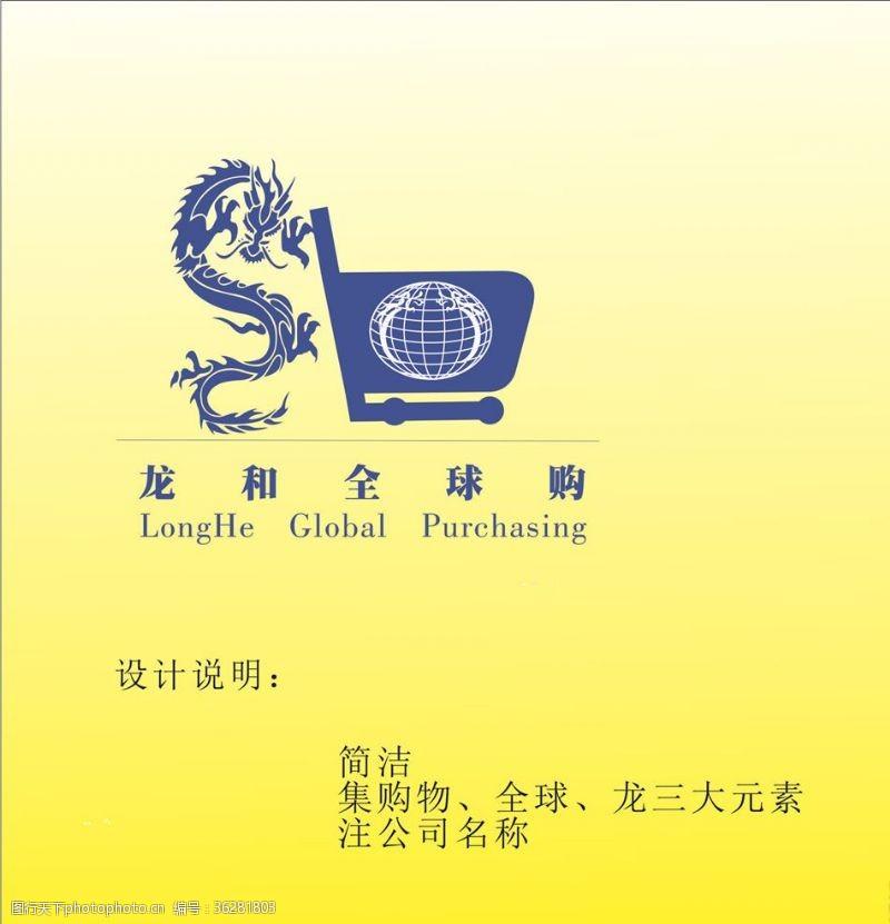 古典标志龙