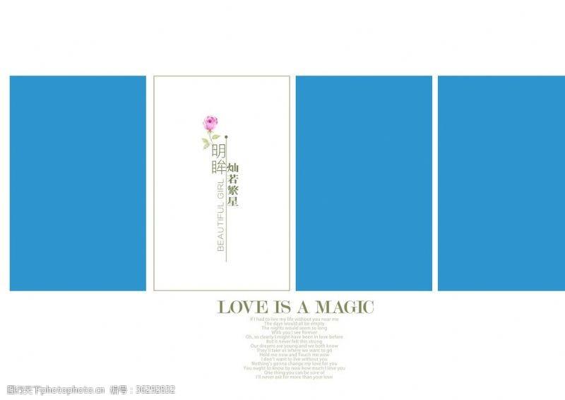 相框模爱是魔法