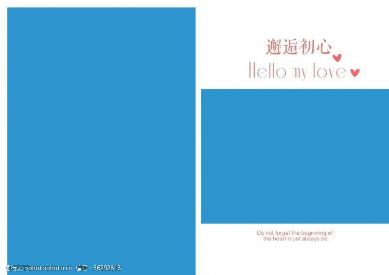 相框模白蓝相册框框