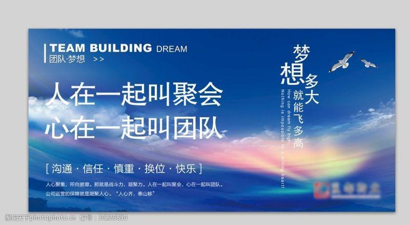 企业团队合作房地产物业宣传文化墙