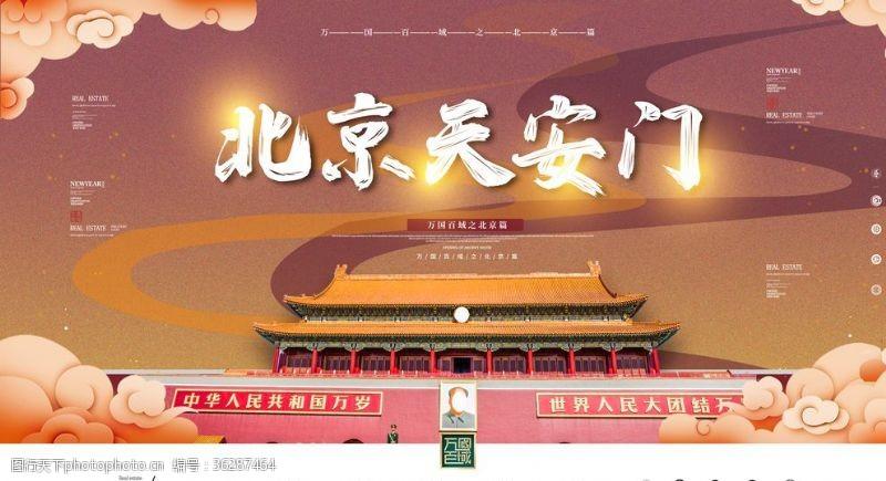 北京天安门素材