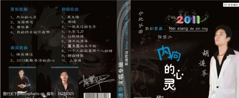 歌曲专辑封面设计胡遵华