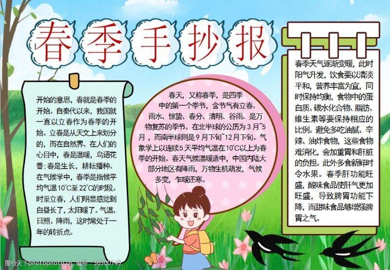 春游小报广告