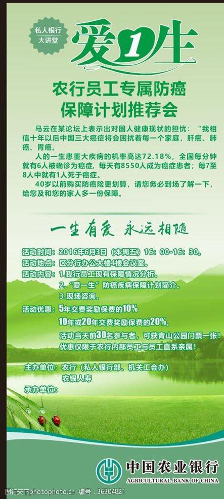 中国人寿展架爱一生艺术字