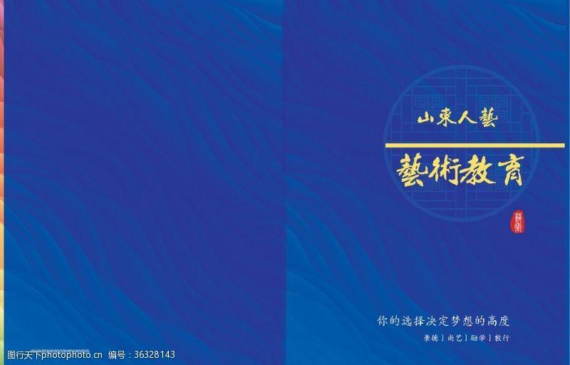 教育手册画册封面图书封皮手册材料
