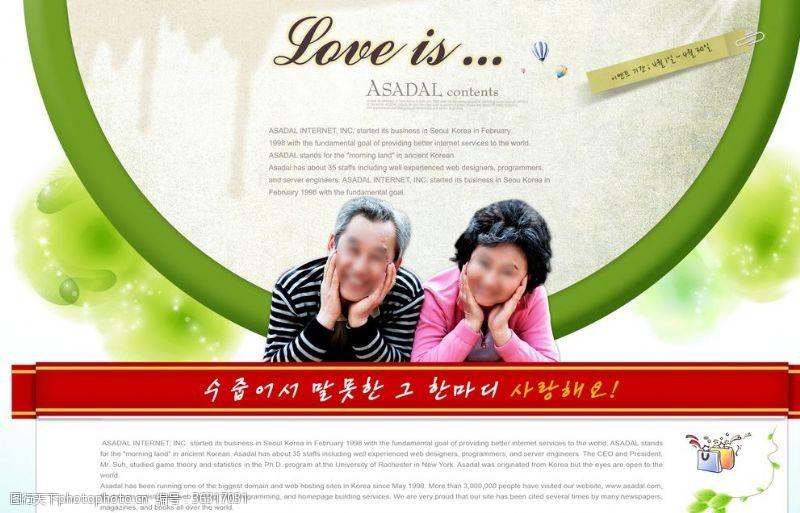 中国平安海报健康老人保险公司海报