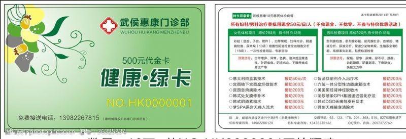 医疗卡健康绿卡
