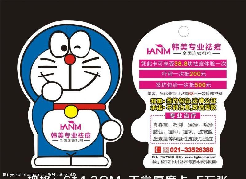 医疗卡机器猫异型卡