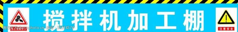 文化橱窗安全生产标语安全生产标语