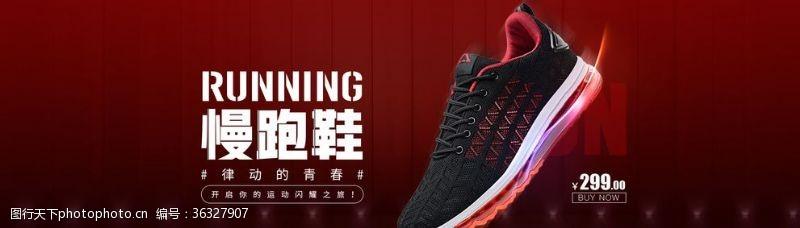 淘宝慢跑鞋海报