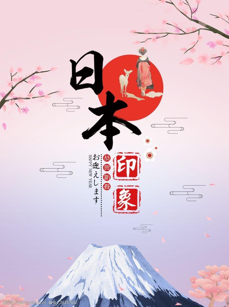樱花旅游日本旅游广告