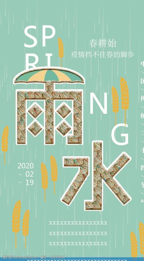 骨气雨水海报