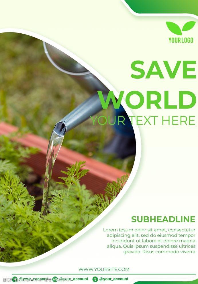 浇灌植树节海报