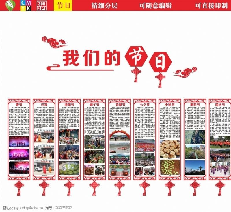 传统节日图节日
