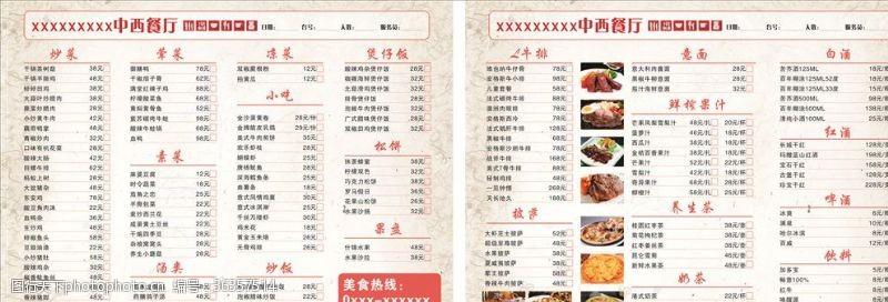 中西餐厅点菜单菜单