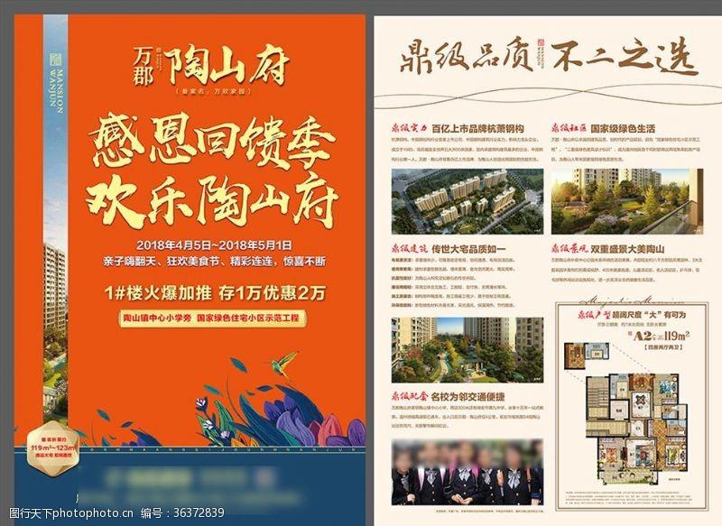 商业中心地产单页海报