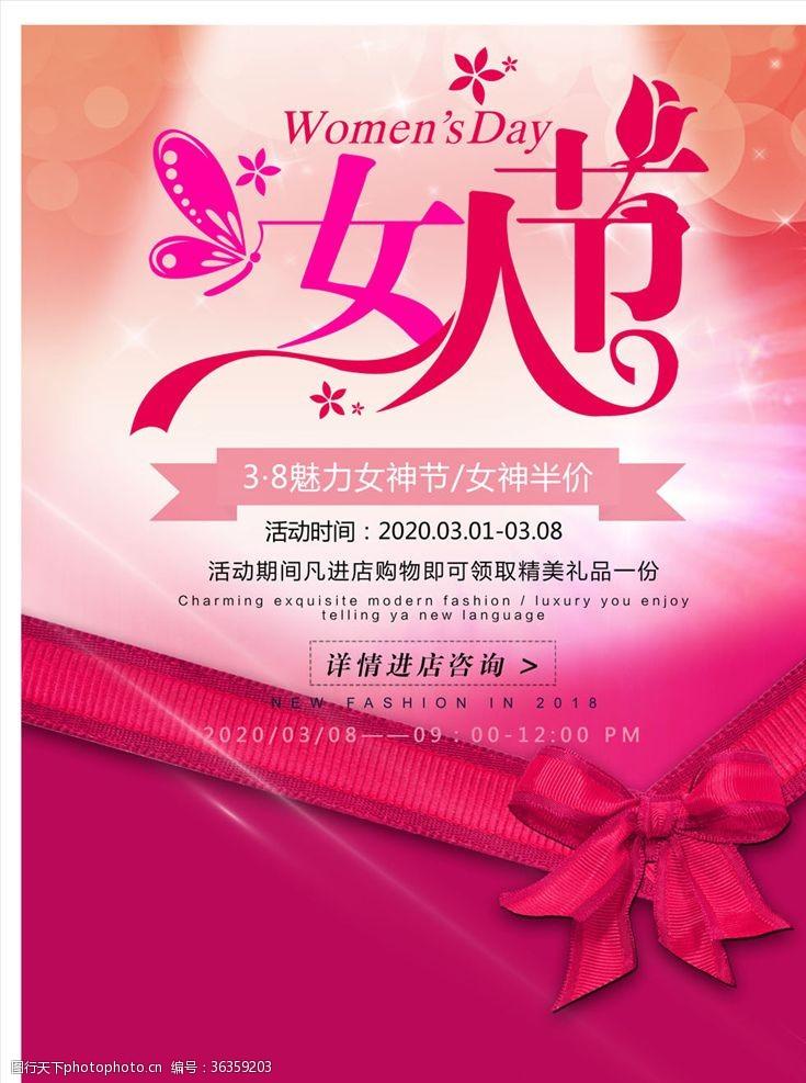 三八展架三八女人节妇女节
