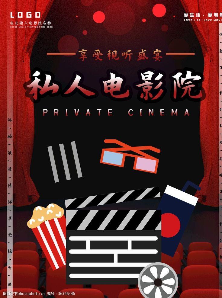 私人影院海报私人电影院