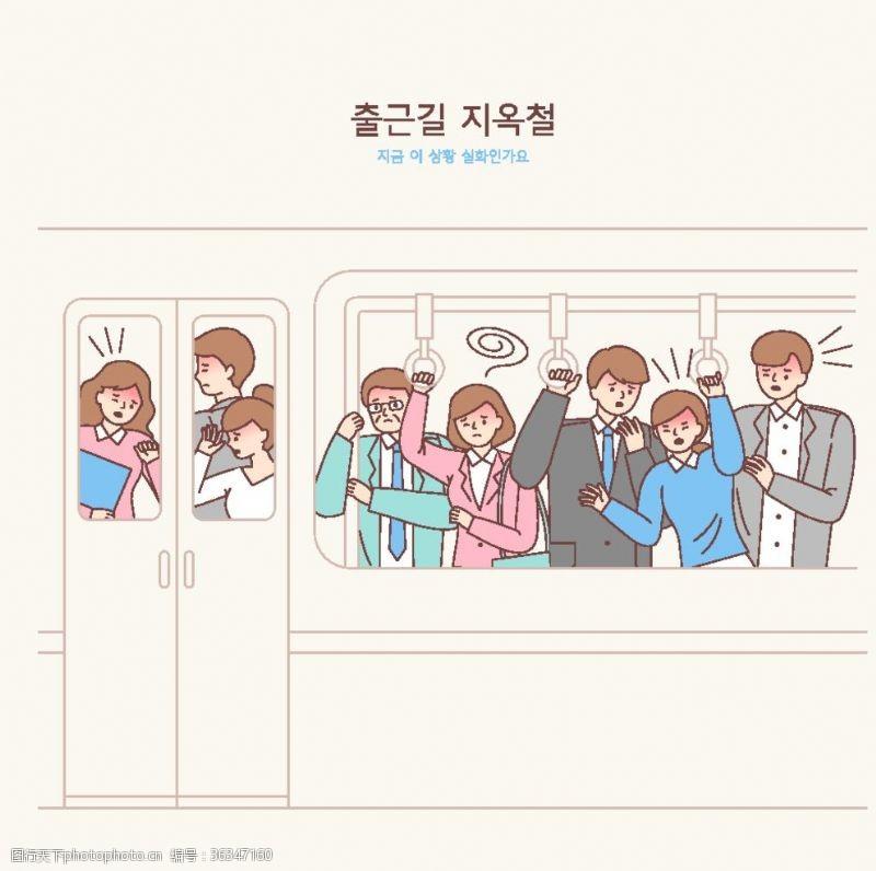 动漫玩偶坐公交地铁卡通插画