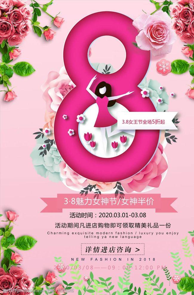 三八展架38女人节海报