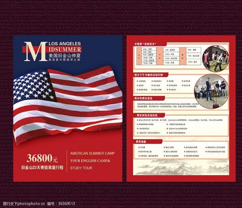 移民出国留学DM单页