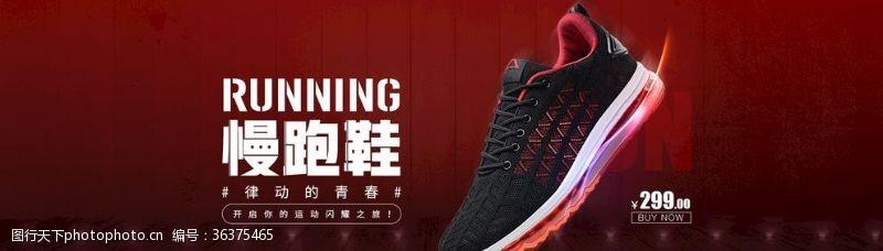 运动鞋创意运动鞋banner
