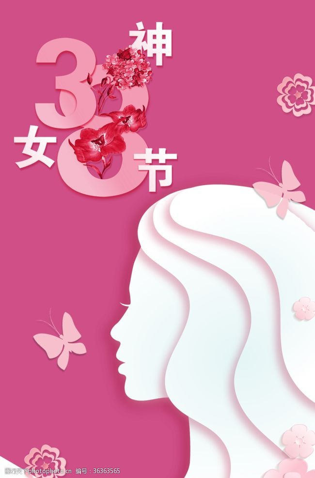 三八展架三八妇女节
