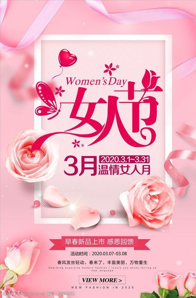 三八展架三八女人节海报