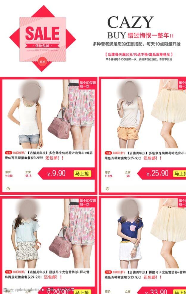 淘宝广告图淘宝女装活动宣传广告图