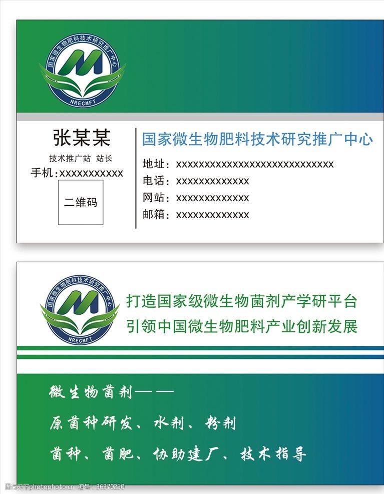 微生物肥料微生物绿色森林系名片