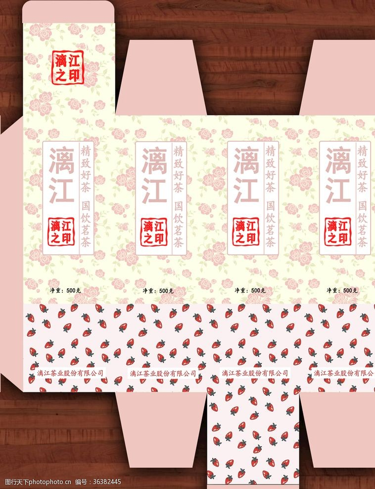 茶业包装小清新包装盒