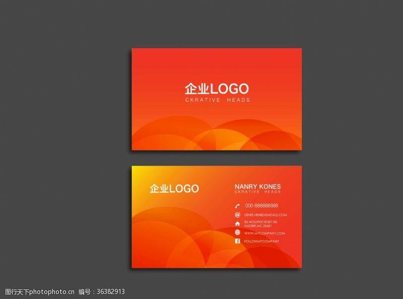 科技网络名片橙色名片模板