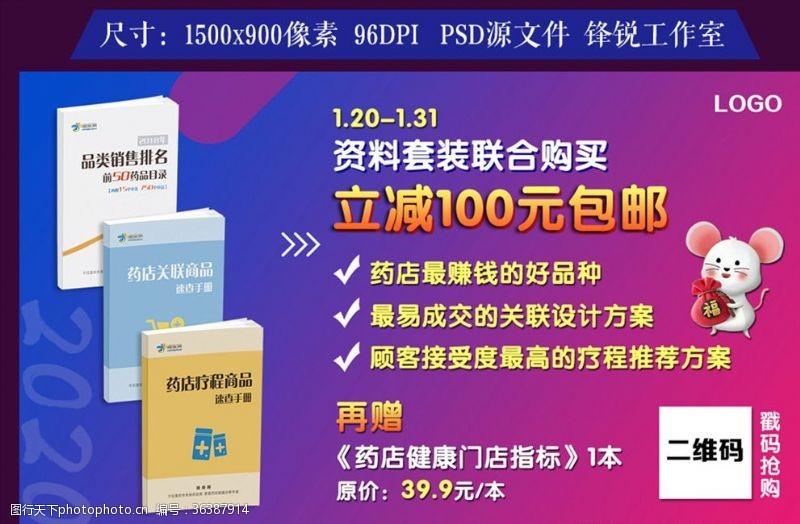 手机banner连锁药店图书资料促销海报