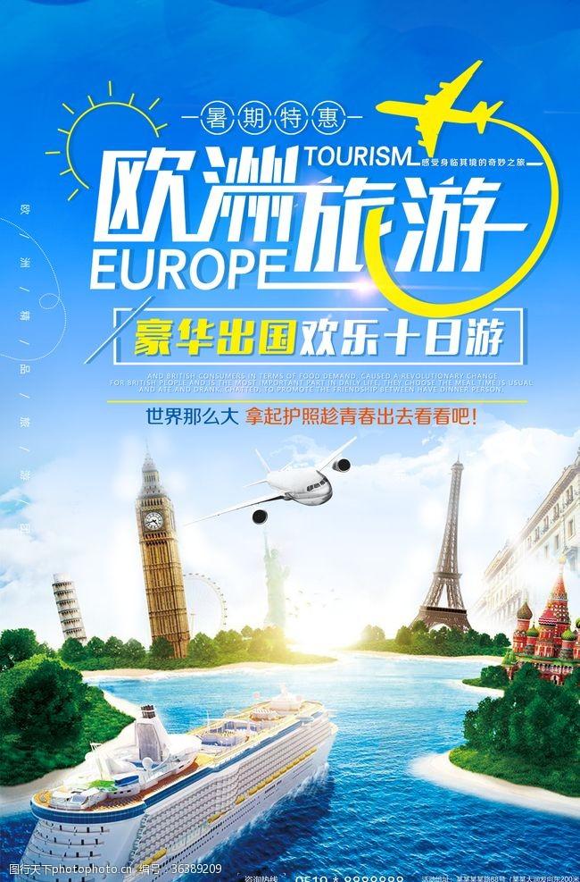 欧洲建筑欧洲旅游