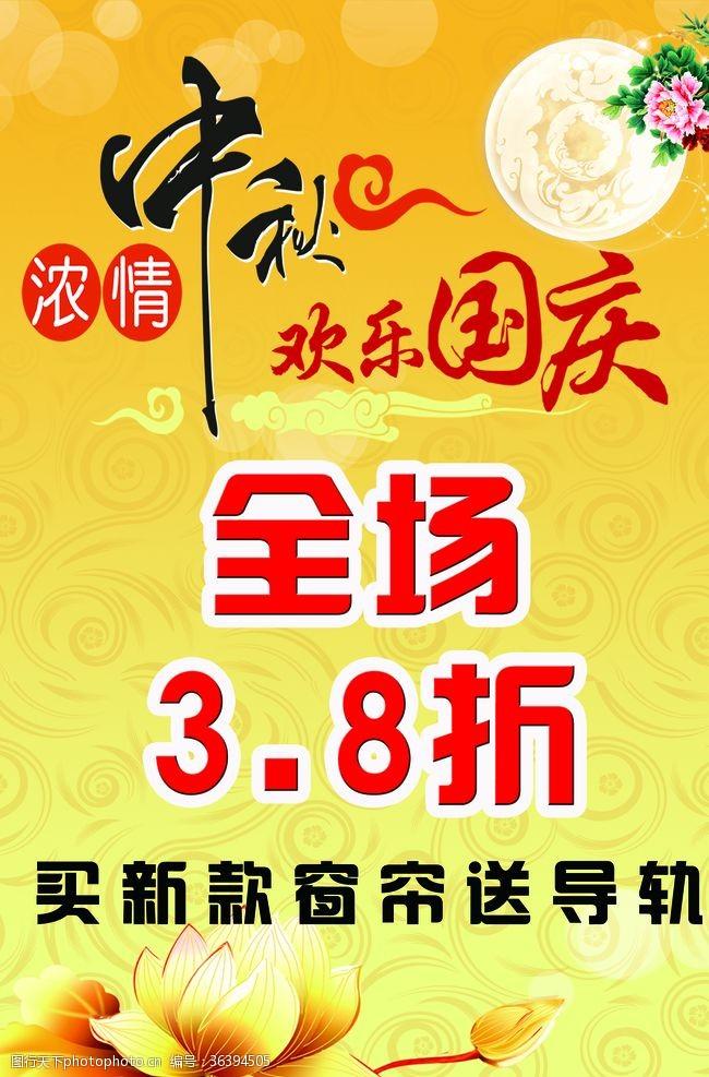庆中秋国庆庆双旦中秋海报