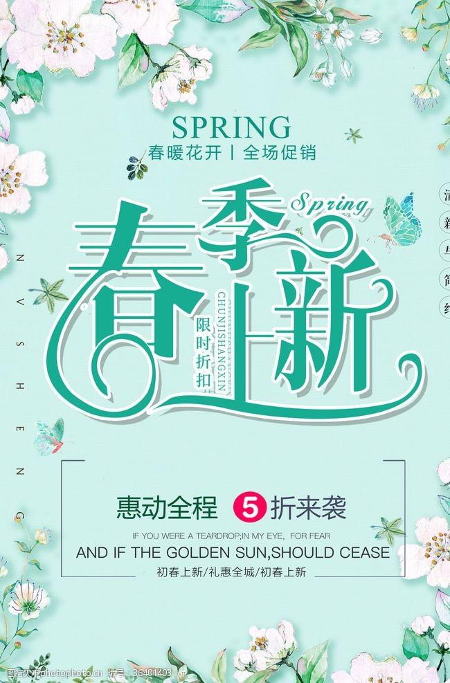 春季购物春季促销