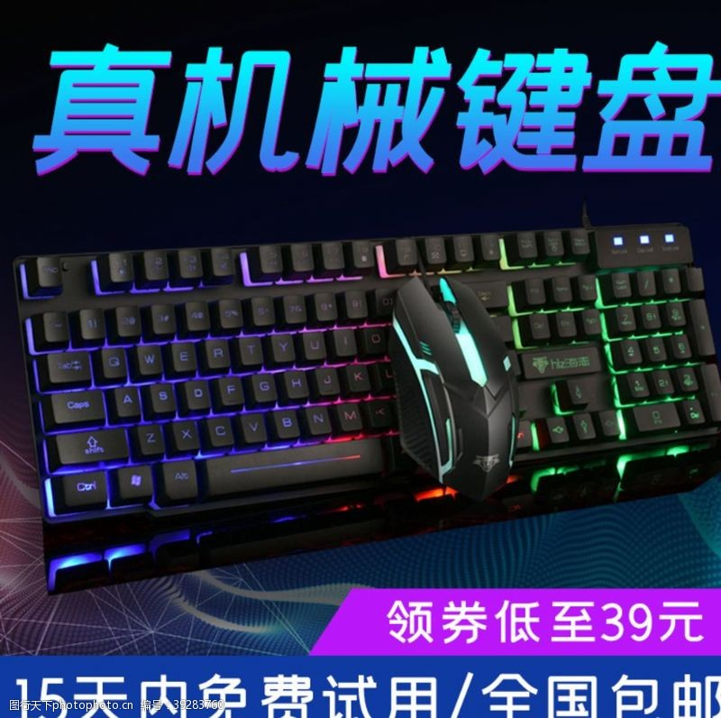 时尚科技机械键盘主图设计图片