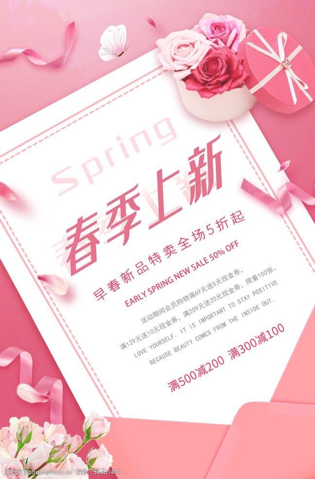 春季购物春季海报