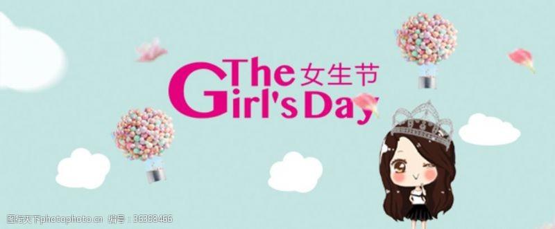 相约3月天粉色少女节