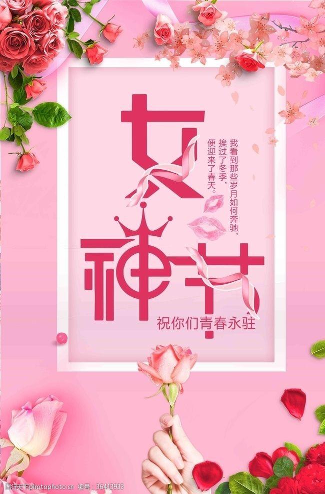 三八展架妇女节女人节女神节38节
